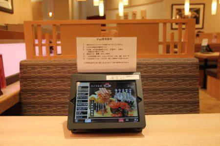 iPad_飲食店用スタンド_ノーリキオスク_すし