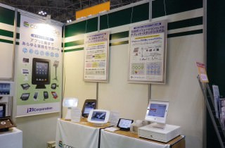 compulocks-expo-ipad