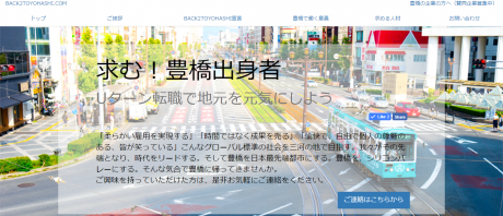 WEBサイト back2toyohashi.com