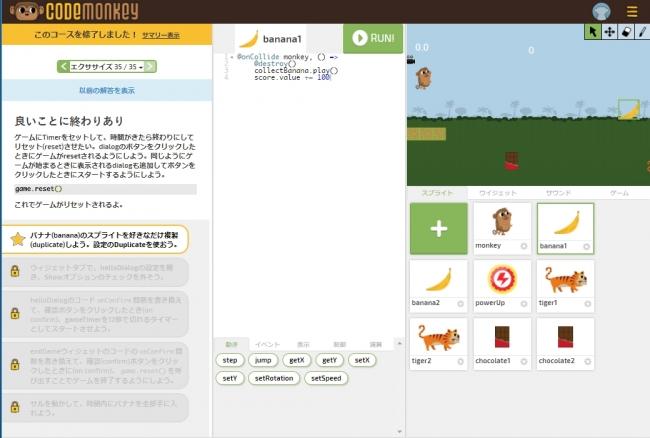 ゲームビルダーのサンプル画面